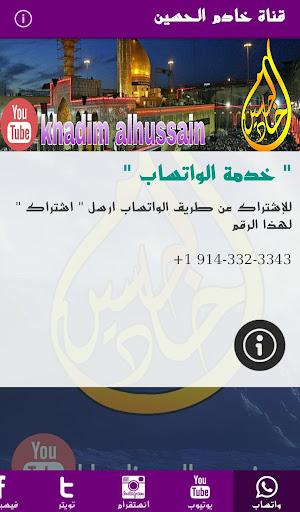 قناة خادم الحسين