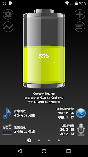 Battery Calibration 2.1.apk paid Download - ApkHere.com