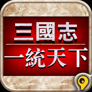 三國志一統天下(即時國戰策略大作) 策略 App Store-癮科技App