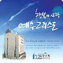 시온성 교회 logo