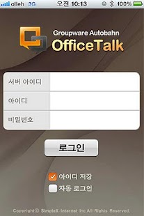 OfficeTalk-오피스톡- screenshot thumbnail