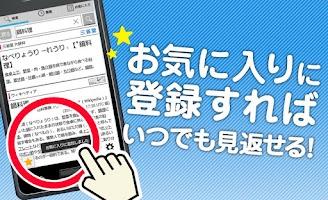 Screenshot of 辞書 Weblio無料辞書アプリ・漢字辞書・国語辞典百科事典