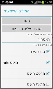 hebrew voice call- screenshot thumbnail