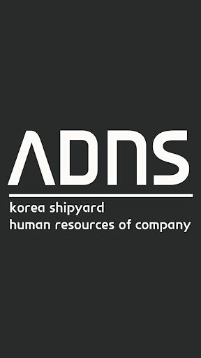 ADNS 에딘스-조선해양취업