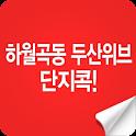 하월곡동두산위브단지콕! logo
