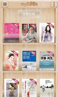 myBook - 電子雜誌 電子書免費試閱,無限飽讀