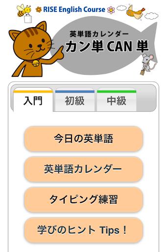 英単語タイピングカン単CAN単2014Jan 入門~センター