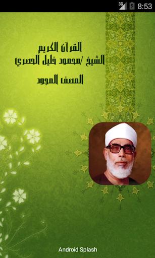 القرآن الكريم مجود للحصري