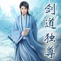 剑道独尊玄幻小说合集(每周更新) logo