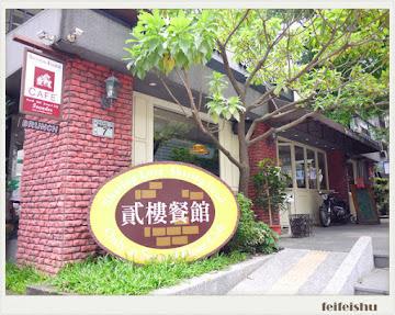 貳樓餐廳 Second Floor Cafe 公館店