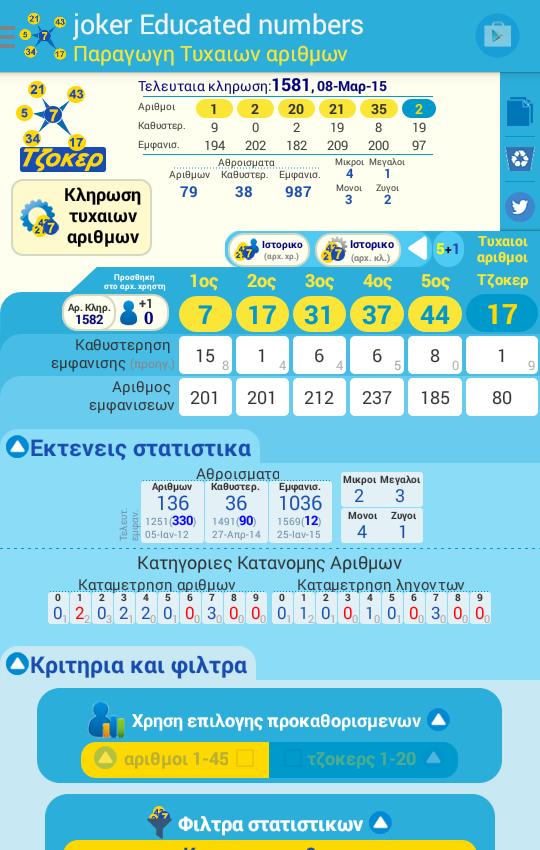 joker Educated numbers - στιγμιότυπο οθόνης