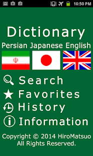 Persian Japanese Dictionary- screenshot thumbnail
