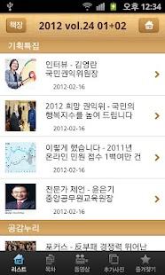 국민권익위원회 소식지 국민권익 - screenshot thumbnail