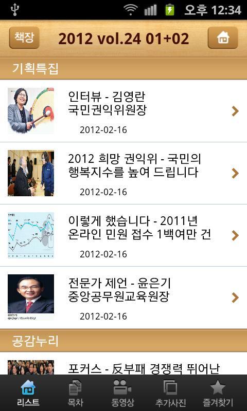 국민권익위원회 소식지 국민권익 - screenshot