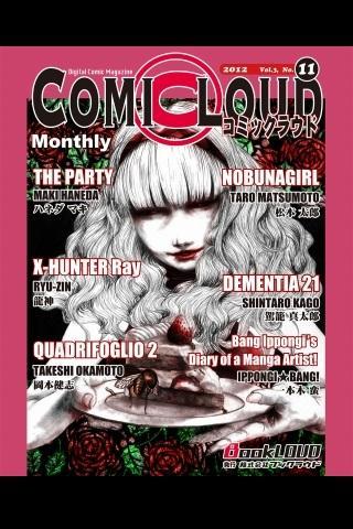 月刊コミックラウド Vol.3 No.11