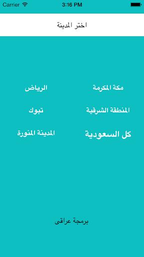 سيارات السعودية