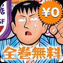 全巻無料!新ナニワ金融道(無料漫画) icon