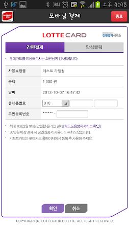 모바일결제 2.20 screenshot 1019395