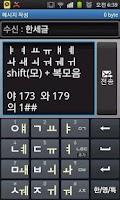 Screenshot of 한세글2LITE