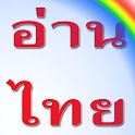 Read THAI ฝึกอ่านภาษาไทย icon
