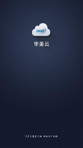 玩工具App|华美云免費|APP試玩