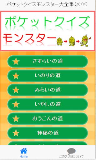 ポケットクイズ モンスター大全集(X・Y)