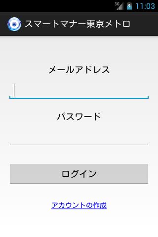 スマートマナー東京メトロ