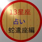 9.13星座占い(新・蛇遣座) icon