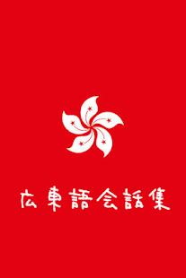 広東語会話集