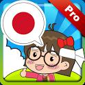Japanese Conversation Master [Pro] icon