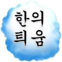 HANITIOM logo