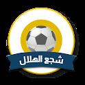 شجع نادي الهلال السعودي icon
