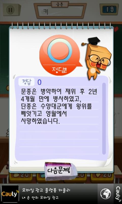 퀴즈 무한도전 - Qube 퀴즈큐브- screenshot