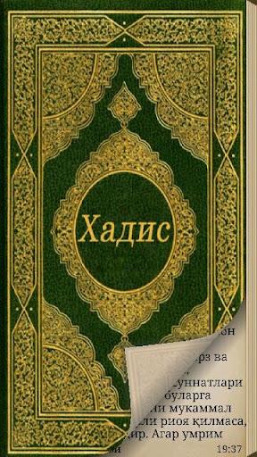 Хадисы на Узбекском