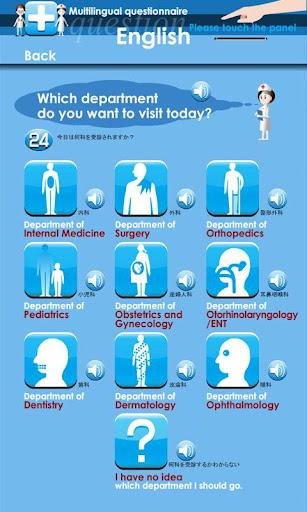玩醫療App|多言語問診票 MultiQ(英語_日本語)免費|APP試玩