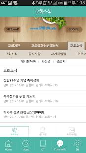 여의도순복음성북교회 - screenshot thumbnail