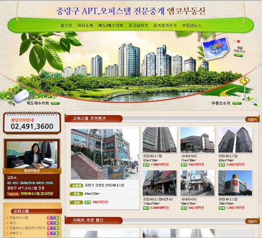 상봉동APT 오피스텔전문 엠코부동산