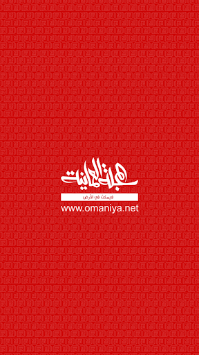 【免費新聞App】المجلة العمانية Omaniya.net-APP點子