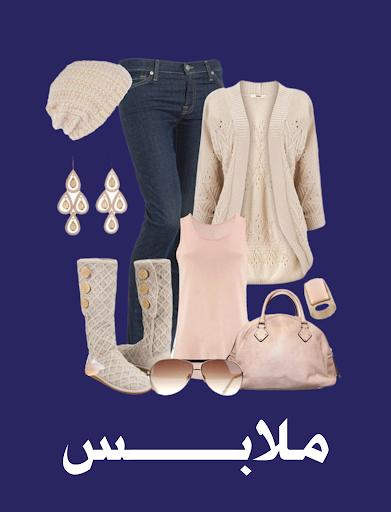 نموذج تطبيق لمحلات الملابس