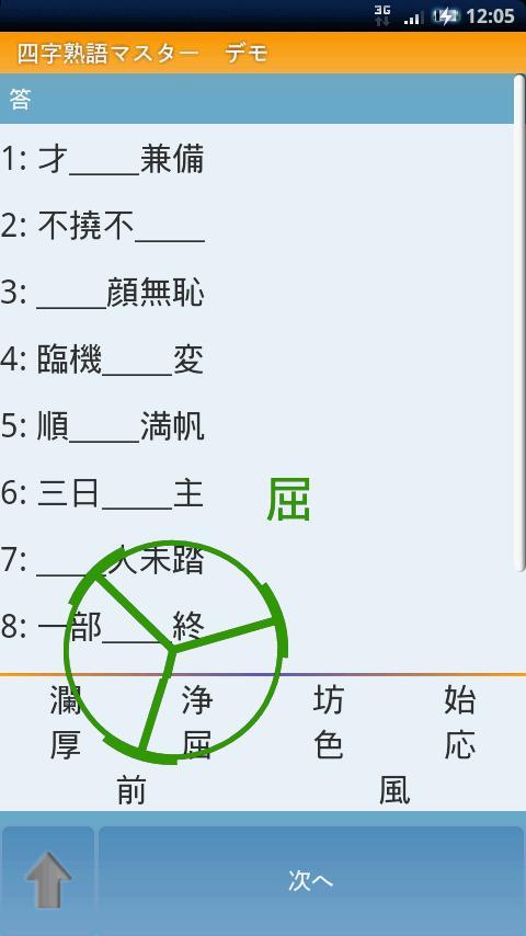 Yojijukugo Master Demo- screenshot