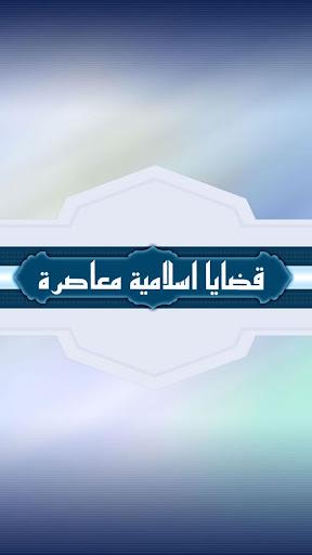 قضايا اسلامية معاصرة