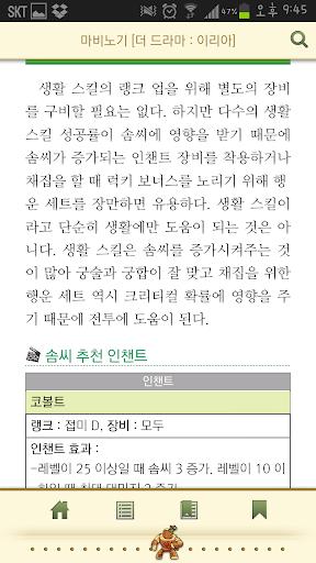 免費下載書籍APP|마비노기 공식 가이드북 더 드라마 : 이리아 app開箱文|APP開箱王