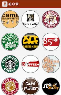咖啡 台灣 星巴克 85度C 伯朗 丹堤 cama 西雅圖