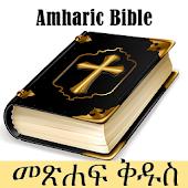Amharic Bible Translation
