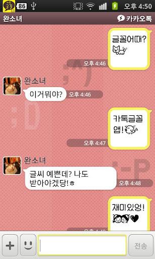 카톡글꼴_Rix오늘의만화 screenshot