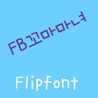FBLittleWizard FlipFont icon