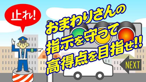 【免費休閒App】おまわりさんの言うとおり!~頭の体操 交通整理ゲーム~-APP點子