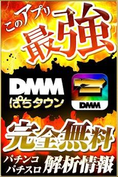 DMMぱちタウン(パチタウン) パチンコ・パチスロ無料アプリのおすすめ画像1