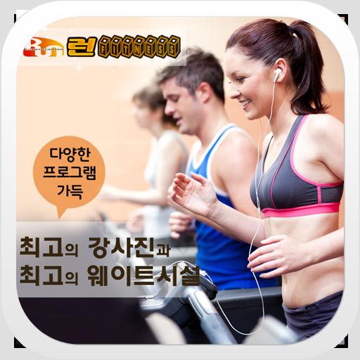런휘트니스센터,헬스,골프,댄스,요가,다이어트,GX