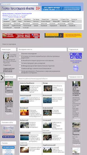 Сайт ВЛенобласти